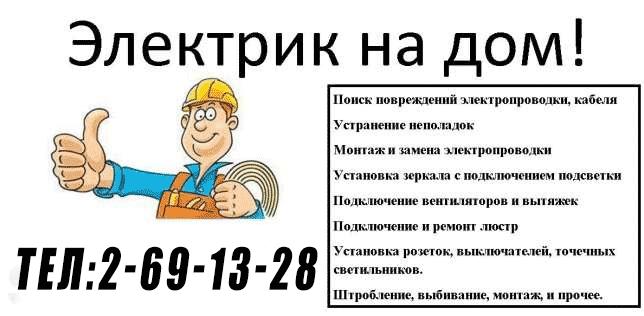 Услуги электрика во Владивостоке