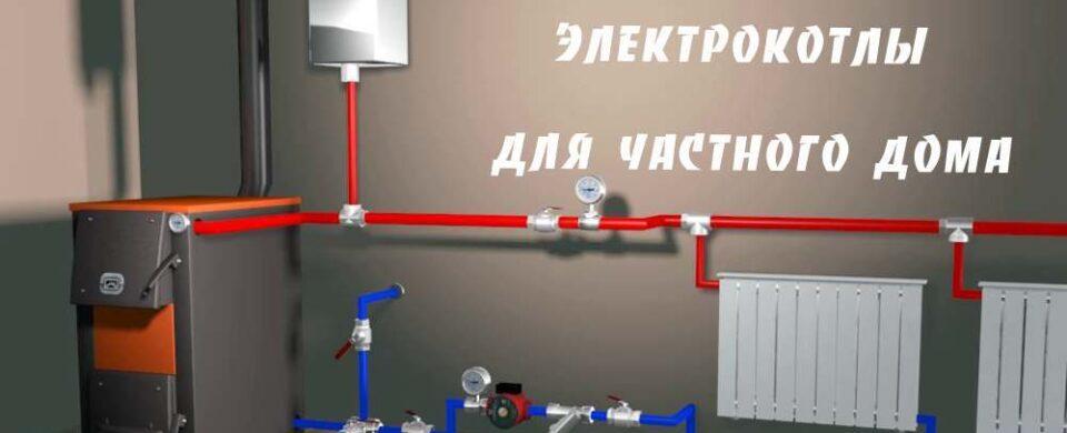 Электрокотлы для частного дома - особенности, конструкции и цены